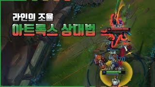 【양거북】 티모 vs 아트록스 《라인손익의 조율》 (T…