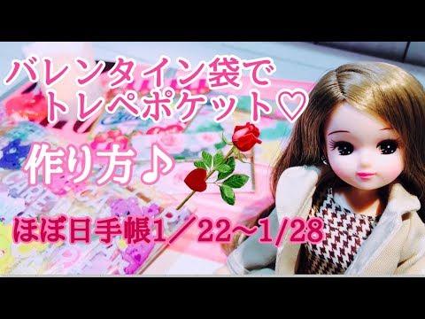 バレンタイン袋でトレペポケット&作り方♡ほぼ日手帳1/22〜1/28