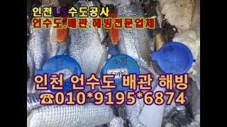 인천 베란다 수도가 안 나올때. 수도동파 수리 #인천수…