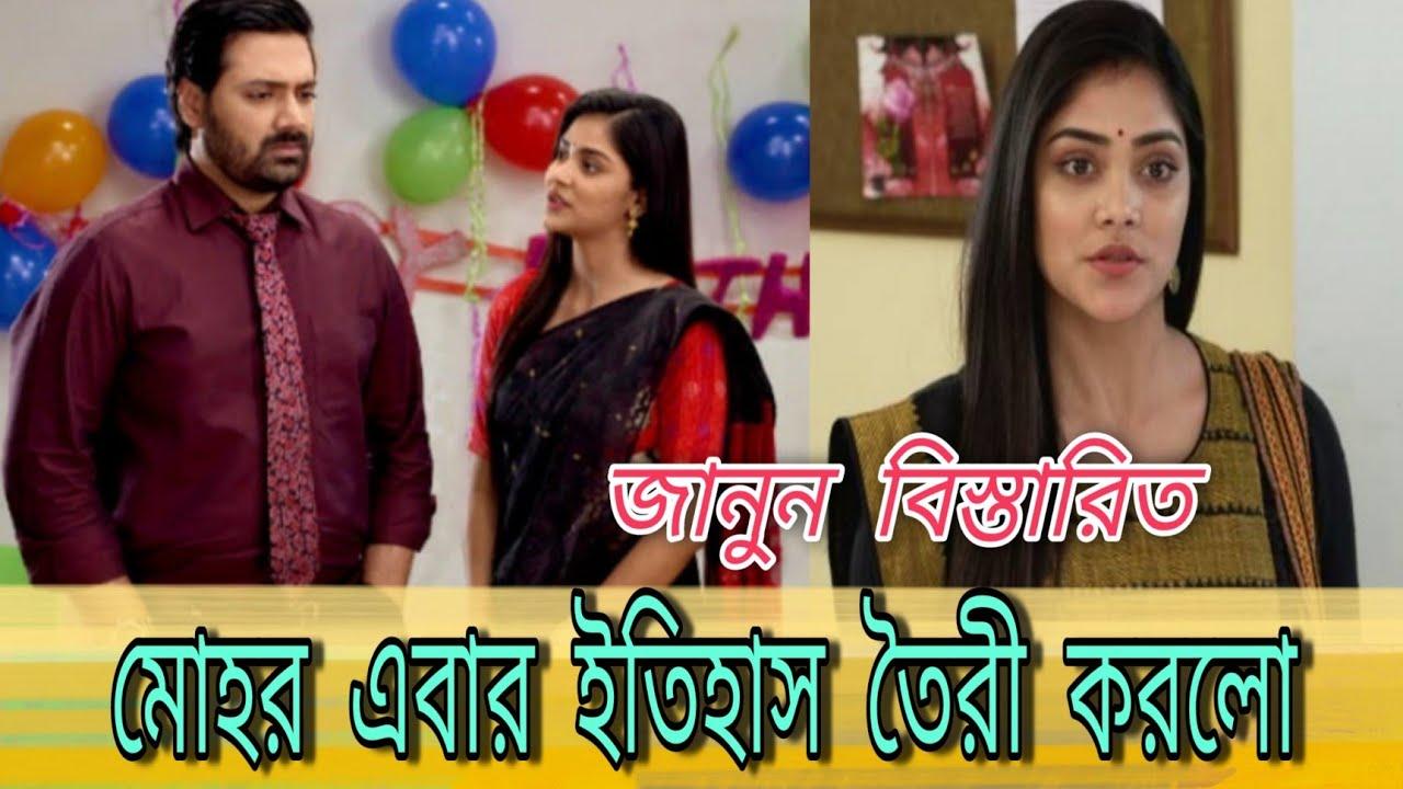 Download Mohor | Bengali Serial | History Creates | Sankha | Fans | Good News | Star Jalsha | Sonamoni Saha.