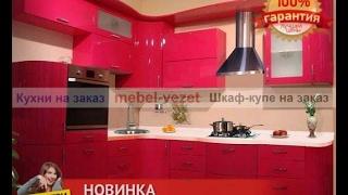Превосходное качество кухонь в Москве и МО(Материал корпуса — ламинированная ДСП 16мм, имеет высокую плотность, разрешено использовать в производств..., 2017-02-15T23:10:02.000Z)