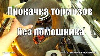 видео Прокачка тормозов ваз 2106