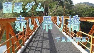 """薗原ダム""""赤い吊り橋""""下見回(群馬)"""