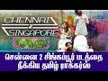 Chennai 2 Singapore Full Movie removed from Tamil rockers | Director req...