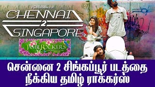 Chennai 2 Singapore Full Movie removed from Tamil rockers | Director request | Reel Petti