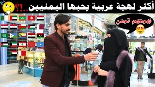 ماهي اجمل لهجه في الوطن العربي..!؟  😍 | #مقابلات_الشارع 🇾🇪