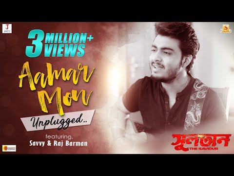 AAMAR MON UNPLUGGED | SULTAN-THE SAVIOUR | SAVVY | RAJ BARMAN |