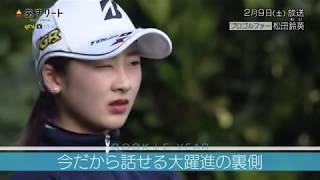 #226 あすリート 女子ゴルフ 松田鈴英