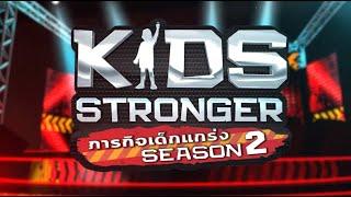 เตรียมเอาใจช่วยเด็กไทยพันธุ์แกร่ง-สู้เพื่อความฝันที่ยิ่งใหญ่-kids-stronger-season-2