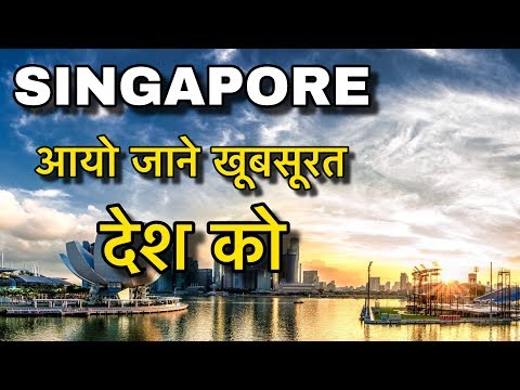 SINGAPORE FACTS IN HINDI || एशिया का सबसे कमाल देश || SINGAPORE LIFESTYLE  AND CULTURE