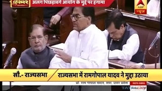 Govt trying to end reservation on RSS' command: Ram Gopal Yadav in RS thumbnail