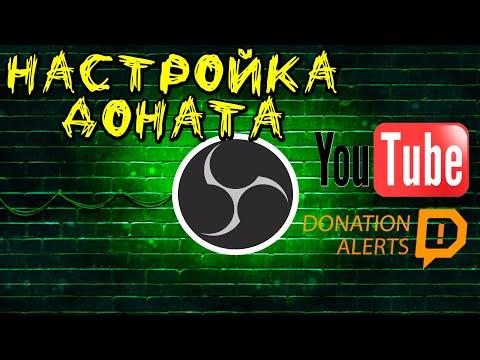 Donation alerts настройка доната в OBS Studio