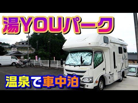 【湯YOUパーク】佐賀県武雄市『七彩の湯』【クレソンボヤージュ】