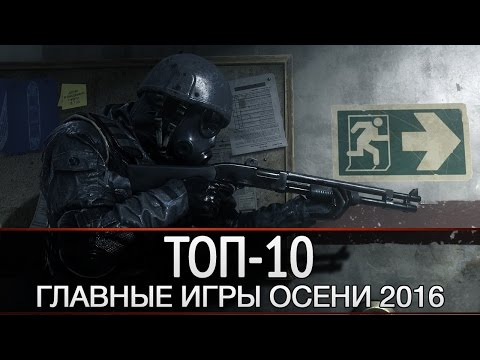 ТОП-10: главные игры осени 2016