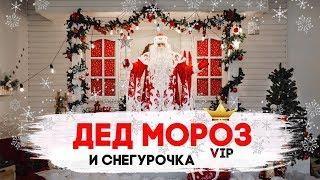 Дед Мороз и Снегурочка VIP костюмы. Видео, фото, отзывы