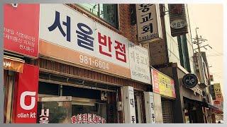 정말정말정말 숨은맛집 #서울반점 #대구맛집