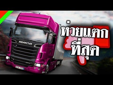 Get สุดยอดเกมที่ห่วยแตกที่สุดเกมหนึ่งของโลก - Car Transport Simulator 2013 (ตลก,ฮา) Images