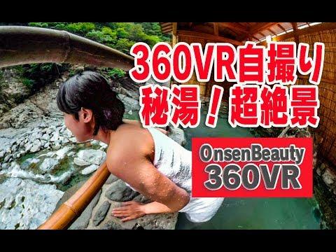 VR自撮り!超絶景秘湯【360VR温泉美人】(4K高画質)#38 徳島 ホテル祖谷温泉 360VR Video Japan's onsen