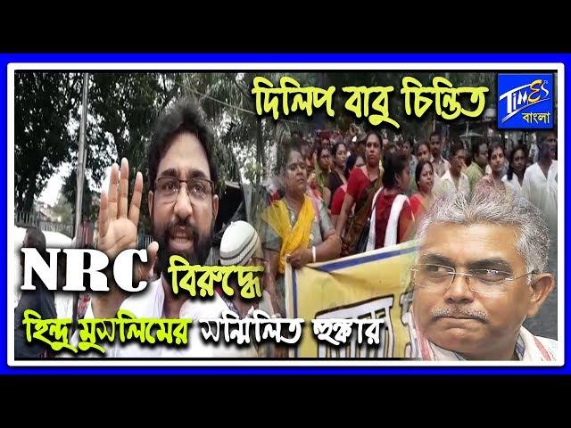 NRC এর বিরুদ্ধে হিন্দু মুসলমানের সম্মিলিত হুঙ্কার এবার কলকাতার রজপথে।। দেখুন ভাইরাল ভিডিও ।।
