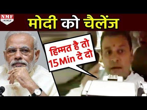 Rahul Gandhi का Narendra Modi को Open Challenge, मेरे सामने 15 Minutes नहीं खड़े हो सकते