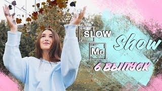SLOW MO SHOW #6    СТИХИЯ ЗЕМЛИ    Vasilisa