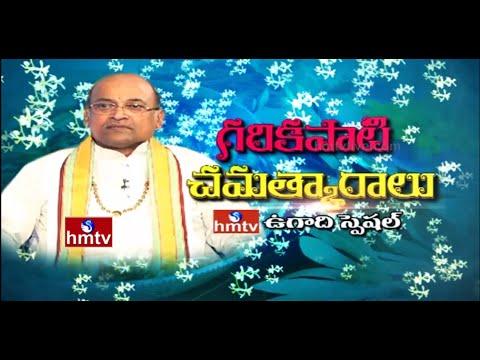 Garikapati Narasimha Rao Excellent  Explanations about Ugadi Festival | HMTV Ugadi Special
