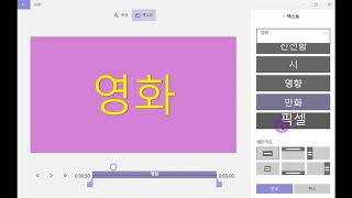 학교문화예술교육 온라인 콘텐츠 제작 '편집' 방법 (P…