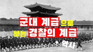 군대 계급으로 보는 경찰의 계급과 역사!