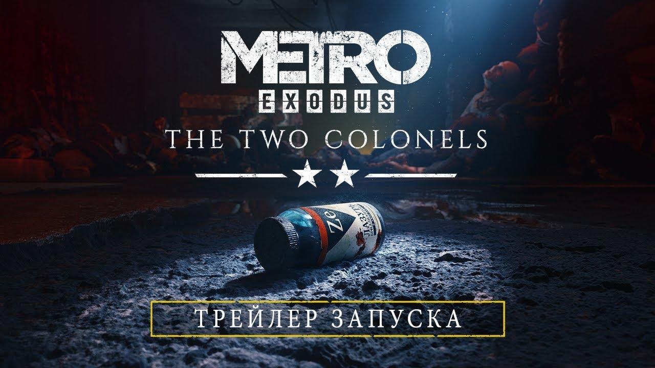 Трейлер Metro Exodus - Два полковника [RU]