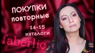 Заказ #FABERLIC по 14-15 каталогам - Повторная #покупка #НатальяПетрова