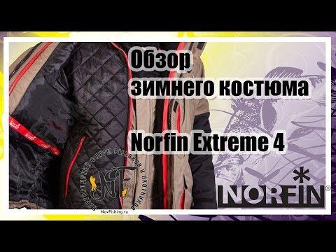 видео: Обзор зимнего  костюма norfin extreme 4