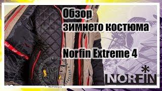 Обзор зимнего  костюма Norfin Extreme 4