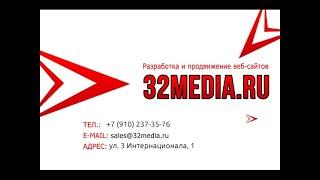 Создание сайтов Брянск(Создание сайтов Брянск http://32media.ru/, 2017-02-12T20:15:46.000Z)