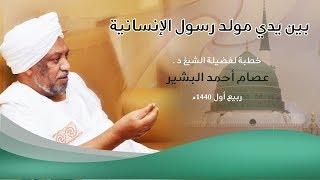 بين يدي مولد رسول الإنسانية | د. عصام أحمد البشير | خطبة الجمعة 8|ربيع أول|1440هـ