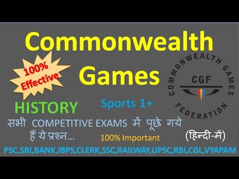🔵 {HINDI} CGF Commonwealth Games | QUESTION,ANSWER,QUIZ |OLYM,SI,PSC,MPPSc,SSC,IAS,COMPETITIVE EXAM