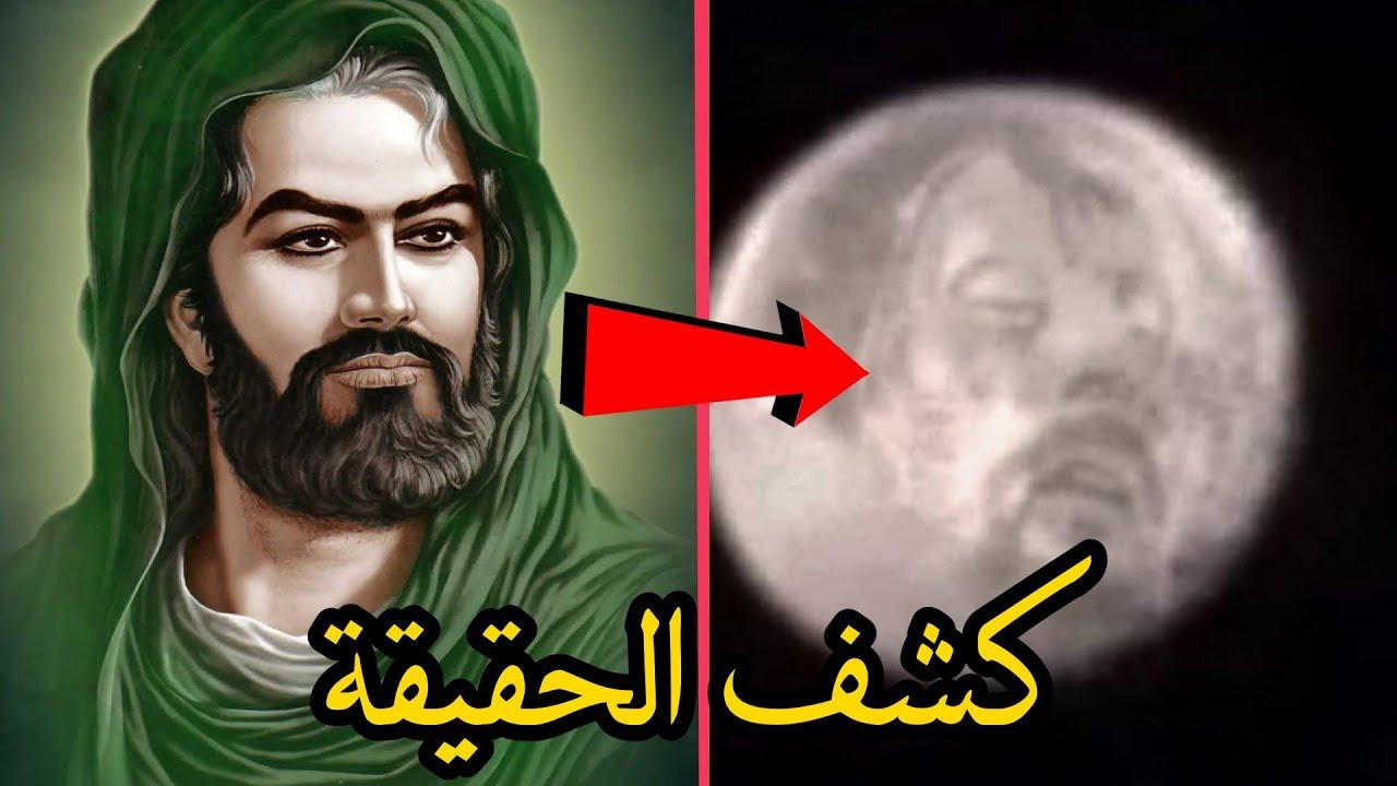 وأخيراً شاهد حقيقة ظهور صورة الإمام الحسين(ع) على القمر - وكشف السر الذي حير الملايين / محمد العبادي