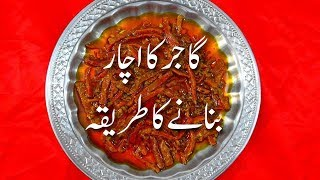 Gajar Ka Achar Pakistani گاجر کا اچار Gajar Ka Achar Banane Ka Tarika Carrot Pickle Recipe
