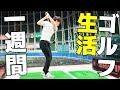 初心者が一週間ゴルフ練習した結果…! の動画、YouTube動画。