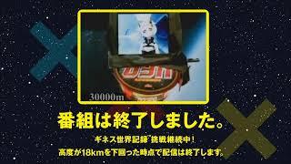 【生配信】日清焼そばU.F.O.「SPACE CHALLENGE」宇宙ぅ!【#UFO宇宙ギネス世界記録】