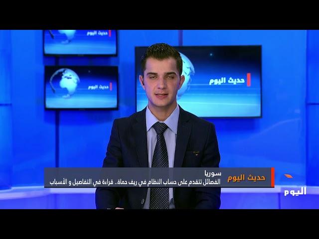 حديث اليوم: الفصائل تتقدم على حساب النظام في ريف حماة.. قراءة في التفاصيل و الأسباب
