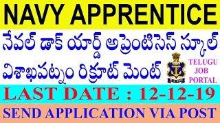 Naval Dockyard Apprentice School Visakhapatnam Recruitment 2019 Notification | Telugu Job Portal