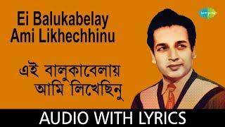 Ei Balukabelay Ami Likhechhinu With Lyrics | Hemanta Mukherjee | Shes Parjyanta