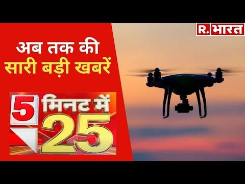 नहीं छूटेगी एक भी खबर...देखिए '5 मिनट में 25' खबरें रफ्तार और विस्तार से !