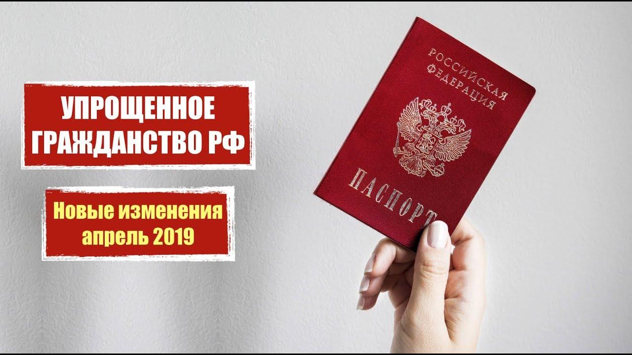 Как иностранным аспирантам подать заявку на получение гражданства