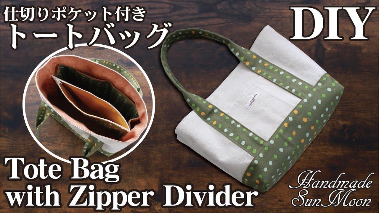 【仕切りポケット付きトートバッグの作り方】ファスナーポーチ、かわいいバッグDIY