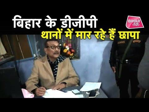 Bihar के DGP Gupteshwar Pandey करते हैं Singham  की तरह काम ! | Bihar Tak