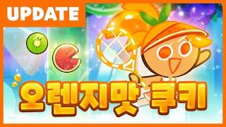 역대급 상큼함! 오렌지맛 쿠키의 신규 도전 공개 (쿠키…