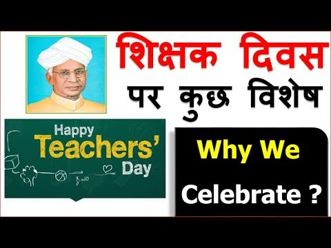 why do we celebrate teachers day You do so much as a teacher, and your students gain so much from school national teachers day is an opportunity for them to express their appreciation.