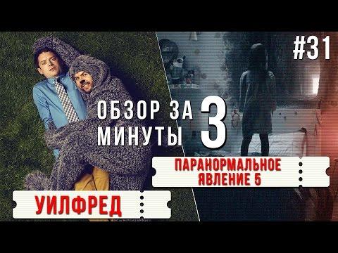 Паранормальное явление 5 и Уилфред / Paranormal Activity 5 and Wilfred #31