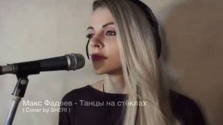 Максим Фадеев   Танцы на стеклах ( Cover by Sheri Marshel )